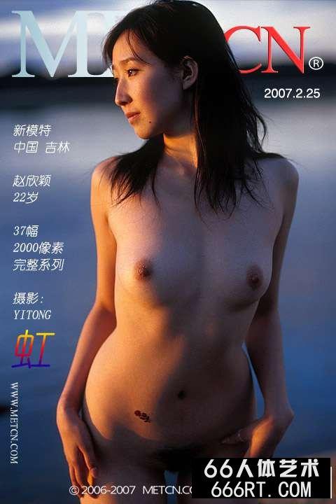 《虹》新模赵欣颖07年2月25日作品
