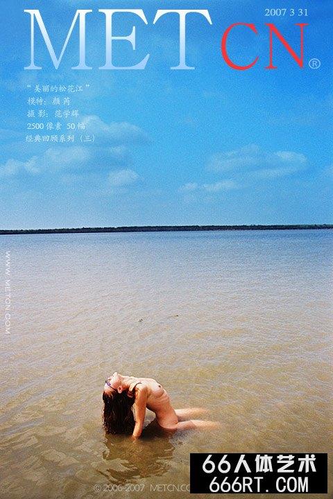 《靓丽的松花江江上》颜芮07年3月31日作品