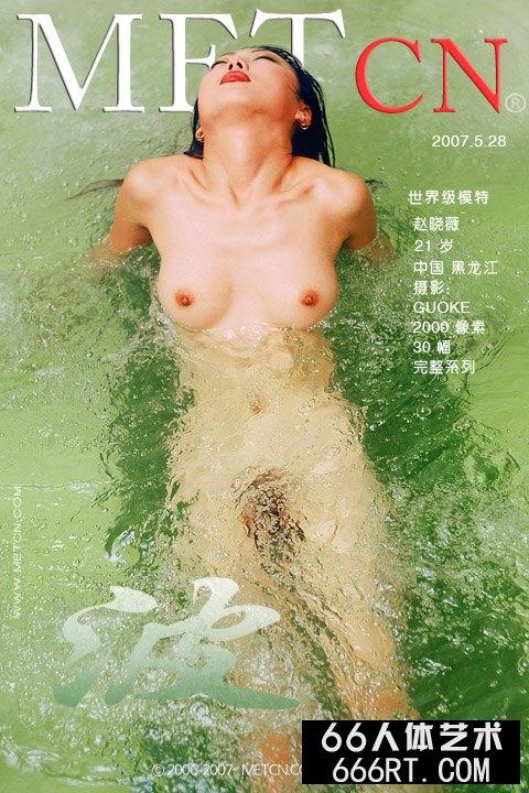 《波》赵晓薇07年5月28日人体作品