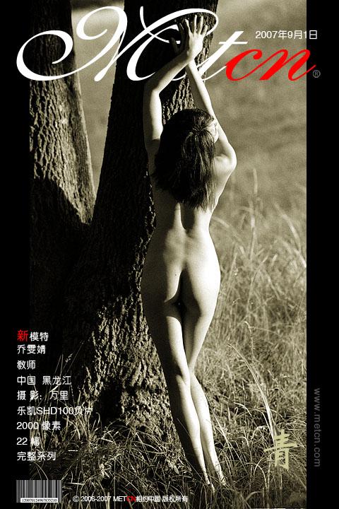 《青》乔雯婧07年9月1日外拍人体