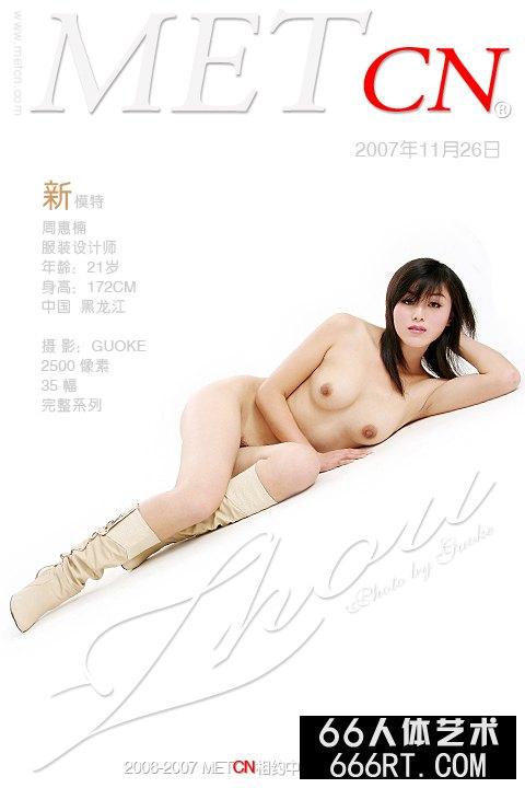 棚拍肉体艺术_《zhou》周惠楠07年11月26日人体