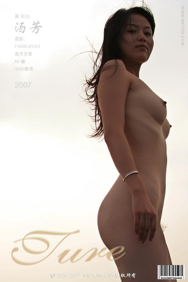 《TRUE真实-2》汤芳07年经典外拍人体