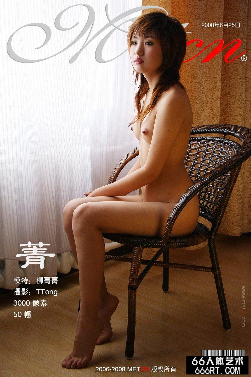 《菁》超模柳菁菁08年6月25日作品