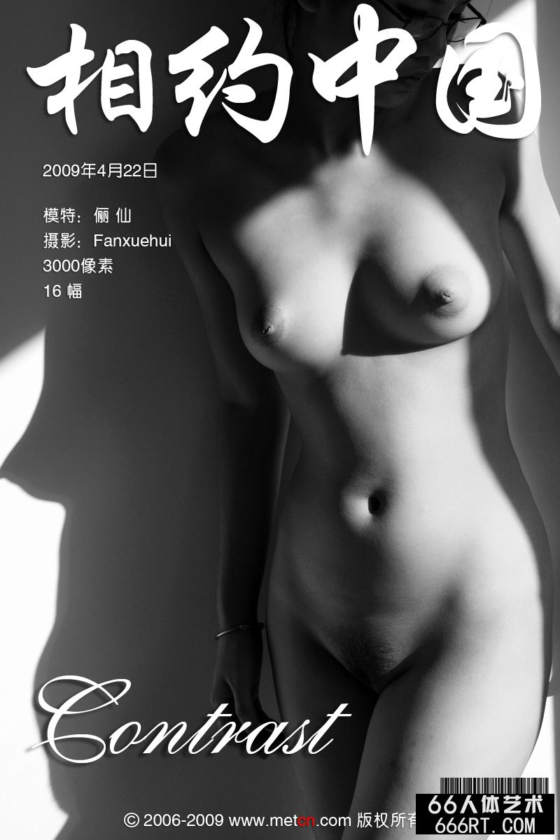 《Contrast》俪仙09年4月22日棚拍,周惠楠GOGO人体