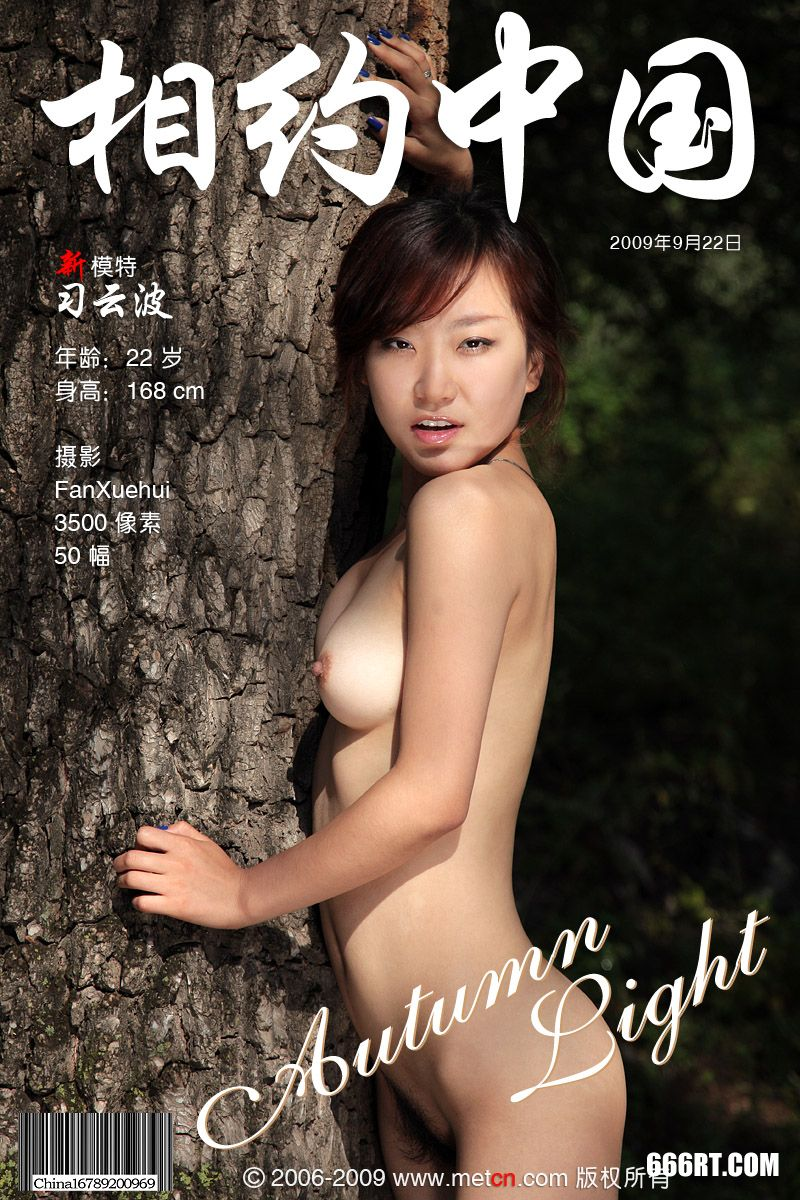 《AutumnLight1》习云波09年9月22日外拍_西西人体艺术专业网站