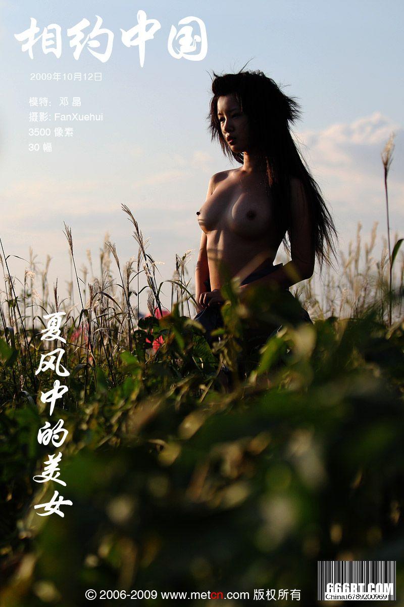 《夏风中的妹子》嫩模邓晶09年10月12日外拍