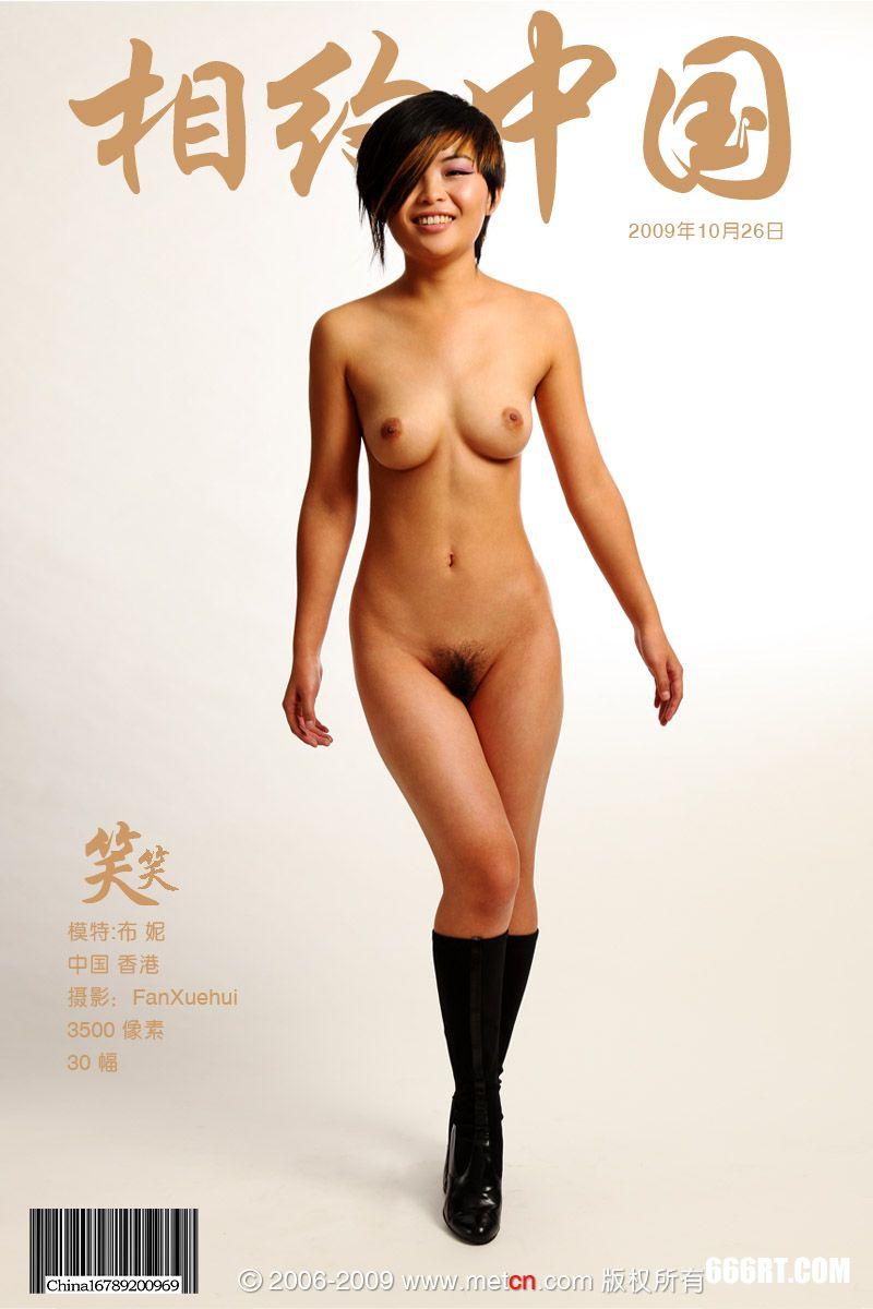 《笑》裸模布尼09年10月26日室拍_九色综合亚洲色综合网