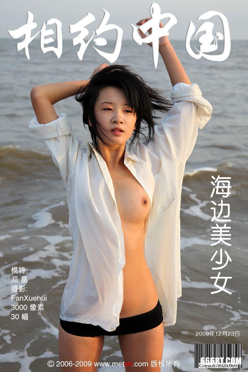 《海边美妹子》名模邓晶09年12月23日外拍