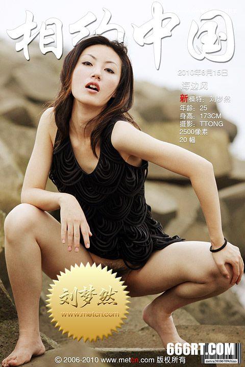 《海边风》超模刘梦然10年8月16日外拍