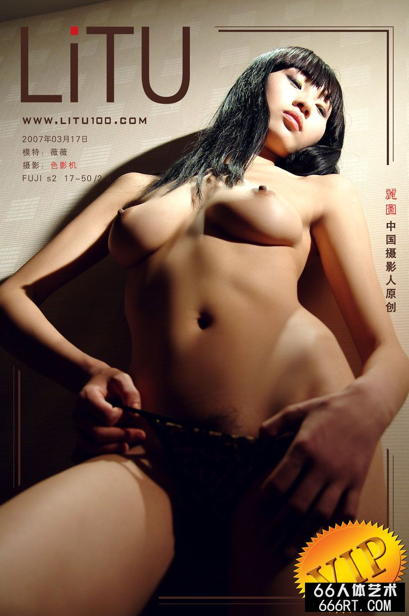3d肉蒲团图片_超模薇薇07年3月17日高清棚拍