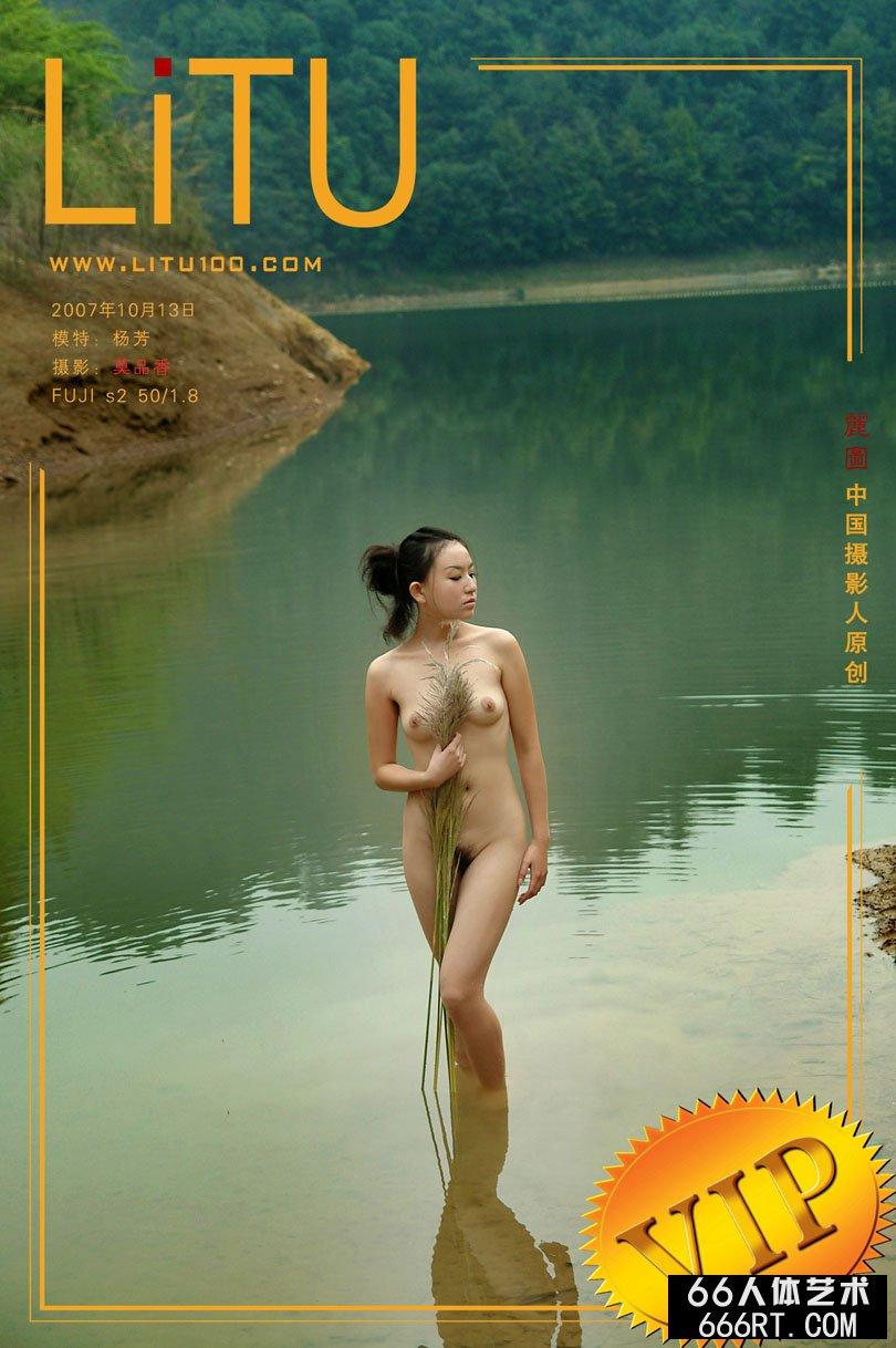 国模杨芳07年10月13日湖中外拍