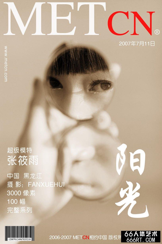 《阳光》张筱雨07年7月11日作品
