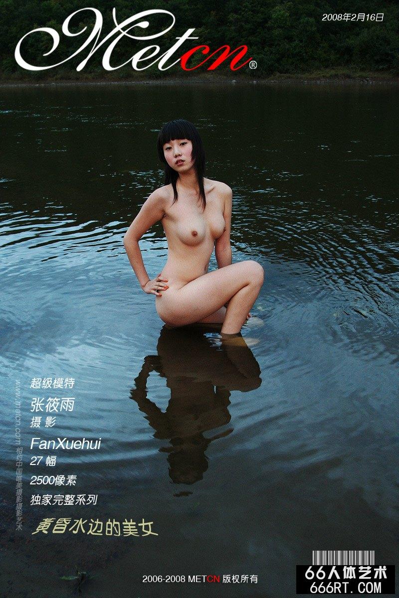 《黄昏水边的妹子》张筱雨08年2月16日作品