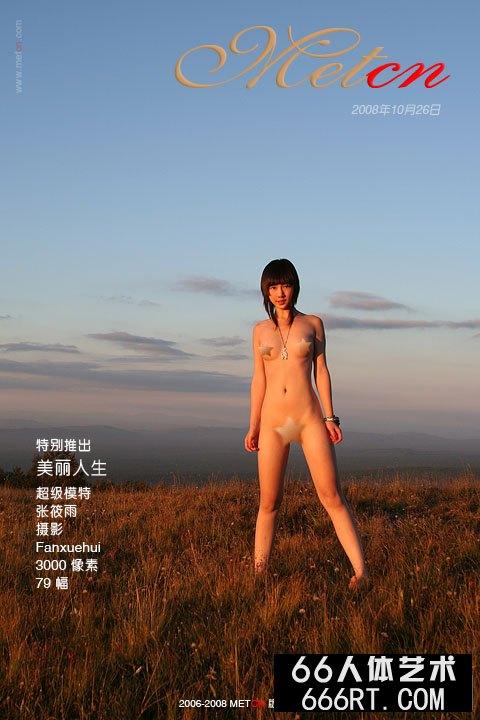《靓丽人生1》张筱雨08年10月26日作品